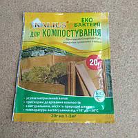Биопрепарат Калиус для компоста/20г