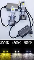 LED Лампы GS H7 Hi/Lo 3 Colors 45W 5000Lm