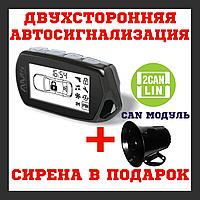 Автомобильнаясигнализациясобратнойсвязью и CAN модулем AMS 5.2 2can-lin