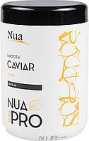 Маска для волос разглаживающая с икрой Nua Pro Smooth with Caviar Mask 1000 мл