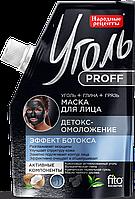 Фитокосметик Маска для лица Уголь+Глина+Грязь Детокс-омоложение Уголь Proff Народные рецепты