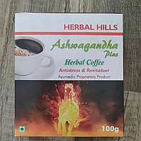 Кофе Ашвагандха Плюс Хербал Хилс, Ashwagandha Plus Coffee Antistress Herbal Hills, 100гр