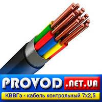 КВВГэ 7х2,5 - кабель медный, контрольный, многожильный, экранированный