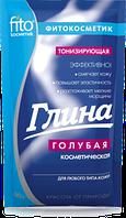 Фитокосметик Глина голубая косметическая тонизирующая, 60г