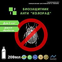Биопрепарат Инсекто-фунгицид КОЛОРАД Средство защиты растений от совка, клещ, огневка пяденицы. 200мл