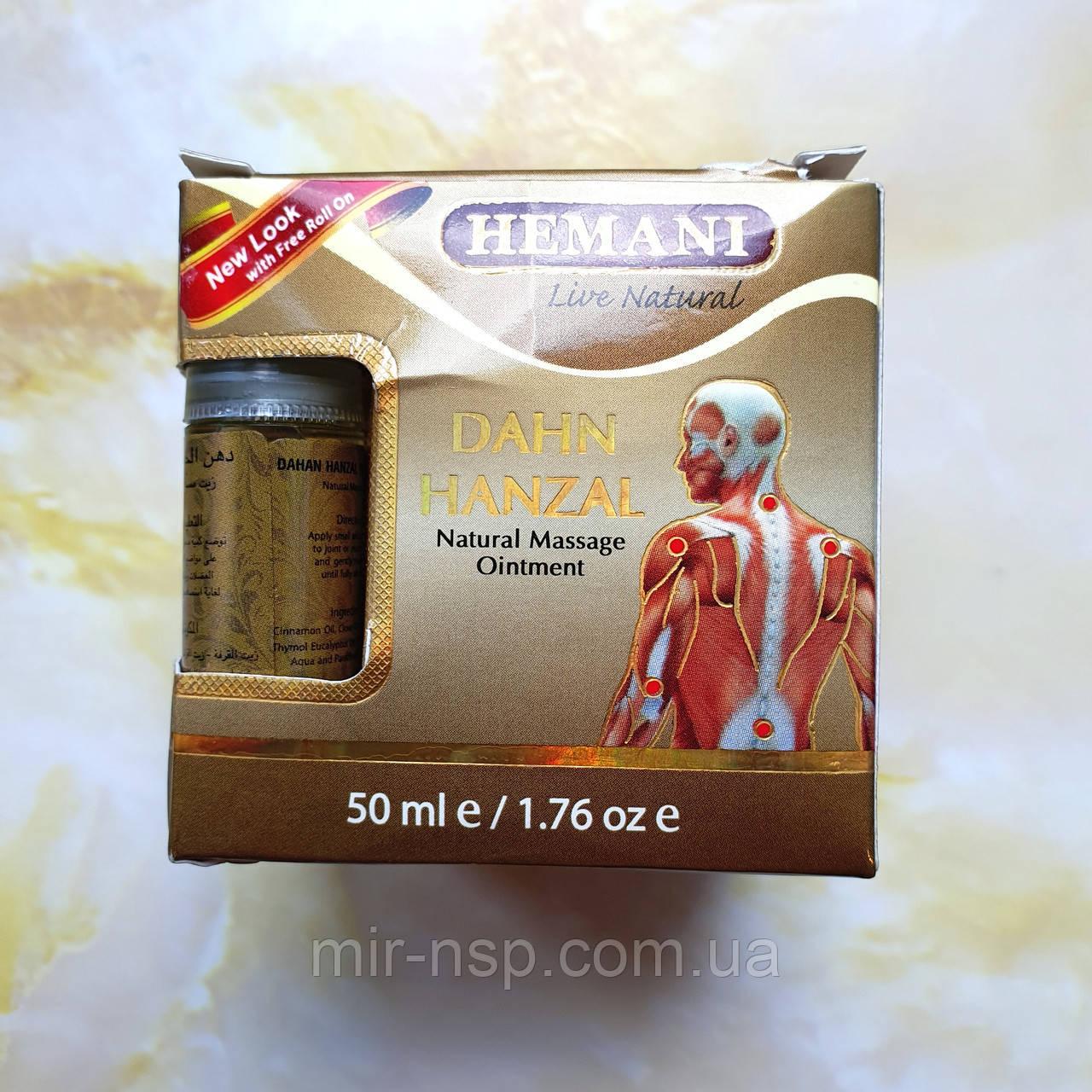 Мазь колоквинта Хандал Ханзал 50мл компания Hemani Пакистан