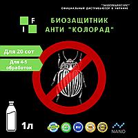 "Биопрепарат ""Insecto Fugicid"". Инсектициды.Средство защиты растений от колорада, листовертка, плодожорки и др."