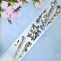 Лента на свадьбу Почетный свидетель 200х9 см атласная Белая, Украина