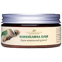 Крем для ног KonopliUa Конопляное масло 100 мл 1-411, КОД: 1732748