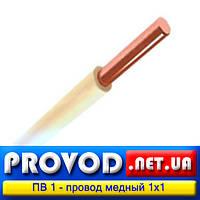 ПВ 1х1 - провод медный, одножильный, соединительный, монтажный