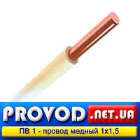 ПВ 1х1,5 - провод медный, одножильный, соединительный, монтажный