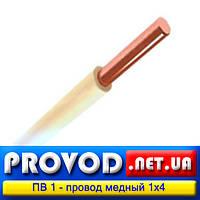 ПВ 1х4 - провод медный, одножильный, соединительный, монтажный