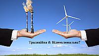 Відновлювана енергія випередила вугілля по споживанню вперше за 134 роки