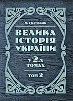 Велика історія України. У 2-х томах. Том 2