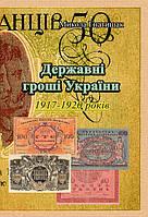 Державні гроші України 1917-1920 років