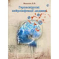 Герпесвірусні нейроінфекції людини