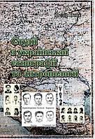 Студії з української етнографії та антропології