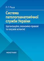 Система паталогоанатомічної служби України (організаційний, економіко-правові та галузеві аспекти)