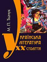 Українська література ХХ століття