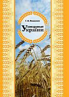 Хліб давньої України Монографія