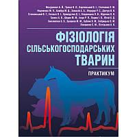 Фізіологія сільськогосподарських тварин (практикум) Навчальний посібник рекомендовано МОН України