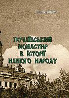 Почаївський монастир в історії нашого народу