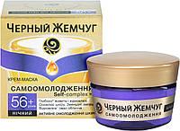 Крем для лица Черный Жемчуг Самоомоложение 56+ ночной 45мл