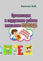 Организация и содержание работы школьного логопеда
