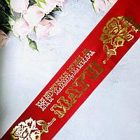 Лента на свадьбу Хрещена мати 200х9 см шелковая Красная, Украина
