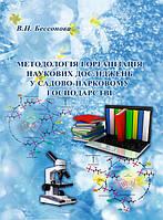 Методологія і організація наукових досліджень у садово-парковому господарстві