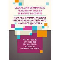 Лексико-грамматическая организация английского научного дискурса