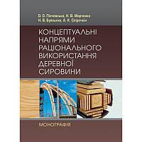 Концептуальні напрями раціонального використання деревної сировини Монографія