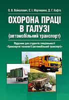 Охорона праці в галузі (автомобільний транспорт). Підручник