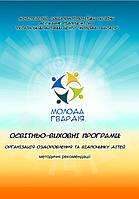 Освітньо-виховні програми: організація оздоровлення та відпочинку дітей. Методичні рекомендації