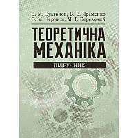 Теоретична механіка Підручник затверджений МОН України Булгаков В.М.
