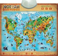 Говорящий плакат ЗНАТОК Живая география REW-K044