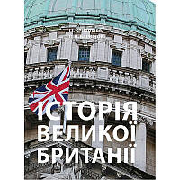 Історія Великої Британії