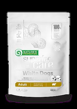 Сухой корм Nature's Protection White для собак с белой шерстью малых пород, 400 гр
