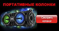 Портативные колонки с доставкой по всей Украине !