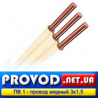 ППВ 3х1,5 - провод медный, плоский, трехжильный, соединительный, монтажный
