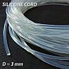 Шнур силиконовый 3 мм