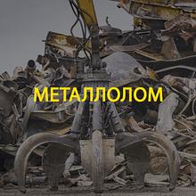 Металобрухт