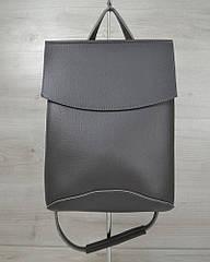 Молодежный рюкзак сумка серого цвета