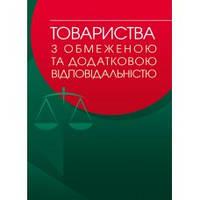 Товариства з обмеженою та додатковою відповідальністю: практичний посібник