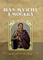 Іван Мазепа і Москва