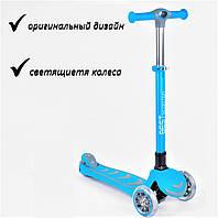 Трехколесный детский самокат складной для мальчиков голубой со светящими колесами Best Scooter новая модель