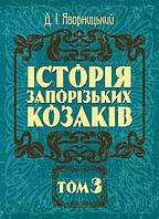 Історія запорозьких козаків. Том 3