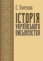 Історія українського письменства.