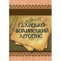 Галицько-Волинський літопис