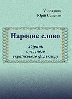 Народне слово. Збірник сучасного українського фольклору